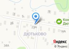 Компания «Конное подворье Дютьково» на карте