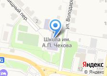 Компания «Средняя общеобразовательная школа №1 им. А.П. Чехова» на карте