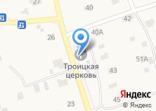 Компания «Храм Живоначальной Троицы» на карте