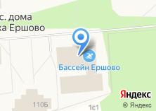 Компания «Ершово» на карте