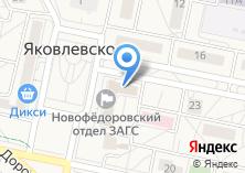 Компания «Новофедоровское управление социальной защиты населения» на карте