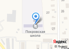 Компания «Покровская средняя общеобразовательная школа» на карте