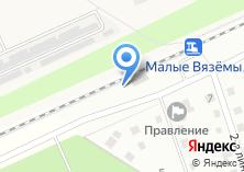Компания «Малые Вязёмы» на карте