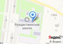 Компания «Рождественская средняя общеобразовательная школа» на карте