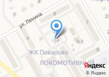 Компания «Строящийся жилой дом по ул. Локомотивный микрорайон (Поварово)» на карте