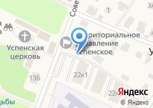 Компания «Администрация сельского поселения Успенское» на карте