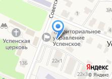 Компания «Строящееся административное здание по ул. Советская (Успенское)» на карте
