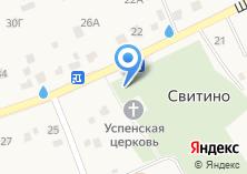 Компания «Свитино» на карте