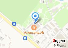 Компания «Александръ» на карте