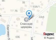 Компания «Храм Всемилостивого Спаса в Андреевке» на карте