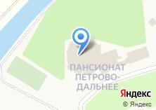 Компания «Петрово-Дальнее пансионат» на карте