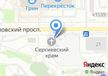 Компания «Храм-часовня Сергия Радонежского в Зеленограде» на карте