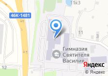 Компания «Гимназия Святителя Василия Великого» на карте