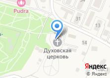 Компания «Храм Сошествия Святого Духа в Первомайском» на карте