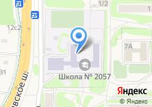 Компания «Средняя общеобразовательная школа №2057» на карте