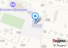 Компания «Петрово-Дальневская средняя общеобразовательная школа» на карте