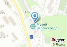 Компания «Государственный Зеленоградский историко-краеведческий музей» на карте