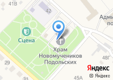 Компания «Храм Новомучеников Подольских» на карте