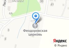 Компания «Храм Святителя Феодора Едесского» на карте