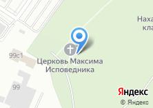 Компания «Храм Максима Исповедника» на карте