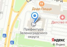 Компания «Префектура Зеленоградского административного округа» на карте