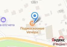 Компания «Подмоскоvные vечера» на карте