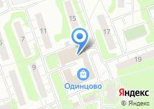 Компания «Наш район-Одинцово» на карте