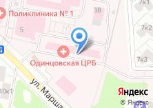 Компания «Одинцовская центральная районная больница» на карте