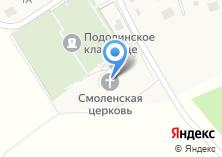 Компания «Храм Смоленской иконы Божией Матери в Подолино» на карте