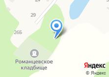 Компания «Романцево» на карте