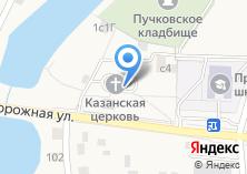 Компания «Храм Казанской Иконы Божией Матери в Пучково» на карте
