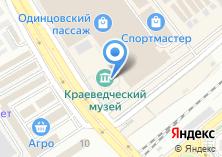 Компания «Историко-краеведческий музей г. Одинцово» на карте