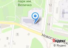 Компания «Строящееся административное здание по ул. Новосходненское шоссе (г. Химки)» на карте