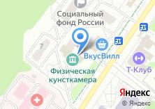 Компания «Физическая кунсткамера» на карте