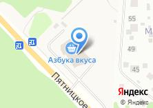 Компания «Строящееся административное здание по ул. Пятницкое шоссе 9 км» на карте