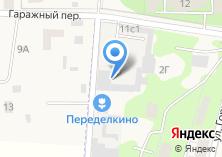 Компания «Переделки-Сервис» на карте