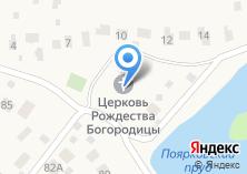 Компания «Храм Рождества Пресвятой Богородицы в Поярково» на карте