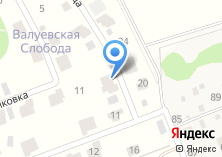 Компания «Строящийся коттеджный поселок по ул. Валуевская слобода кп» на карте