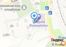 Компания «Усадьба Ромашково» на карте