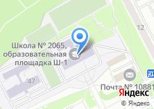 Компания «Средняя общеобразовательная школа №2063» на карте