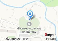 Компания «Филимонковское кладбище» на карте