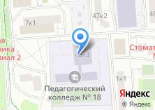 Компания «Педагогический колледж №18» на карте