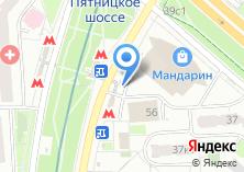 Компания «Станция Пятницкое шоссе» на карте