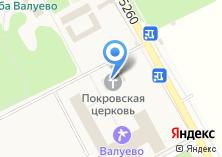 Компания «Церковь Покрова Пресвятой Богородицы в Валуево» на карте