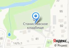 Компания «Станиславское кладбище» на карте