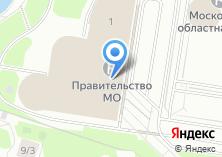 Компания «Министерство инвестиций и инноваций Московской области» на карте