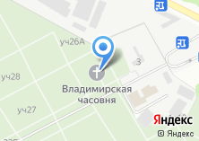 Компания «Часовня Святого Равноапостольного Князя Владимира» на карте