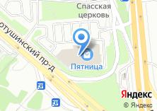 Компания «Магазин бижутерии на Пятницком шоссе» на карте