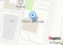 Компания «Московский областной суд» на карте