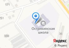 Компания «Останкинская средняя общеобразовательная школа» на карте
